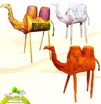 Krokotak recycled camels